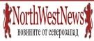 Новините от северозапад