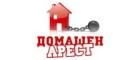 Домашен арест