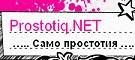 Prostotiq.net
