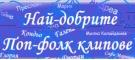 Поп-фолк Чалга