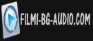 Филми с бг аудио