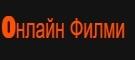 Онлайн филми - bg subs