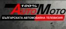 100% АутоМото ТВ
